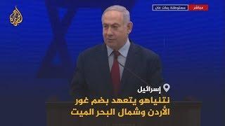 🇯🇴 🇵🇸 نتنياهو يتعهد بضم غور الأردن وشمال البحر الميت لإسرائيل