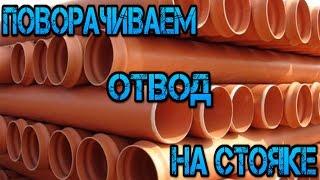 Поворачиваем отвод на канализационном стояке(Видео о том как правильно повернуть отвод на канализационном стояке если он прикипел к стояку Будем рады..., 2015-06-17T21:05:13.000Z)