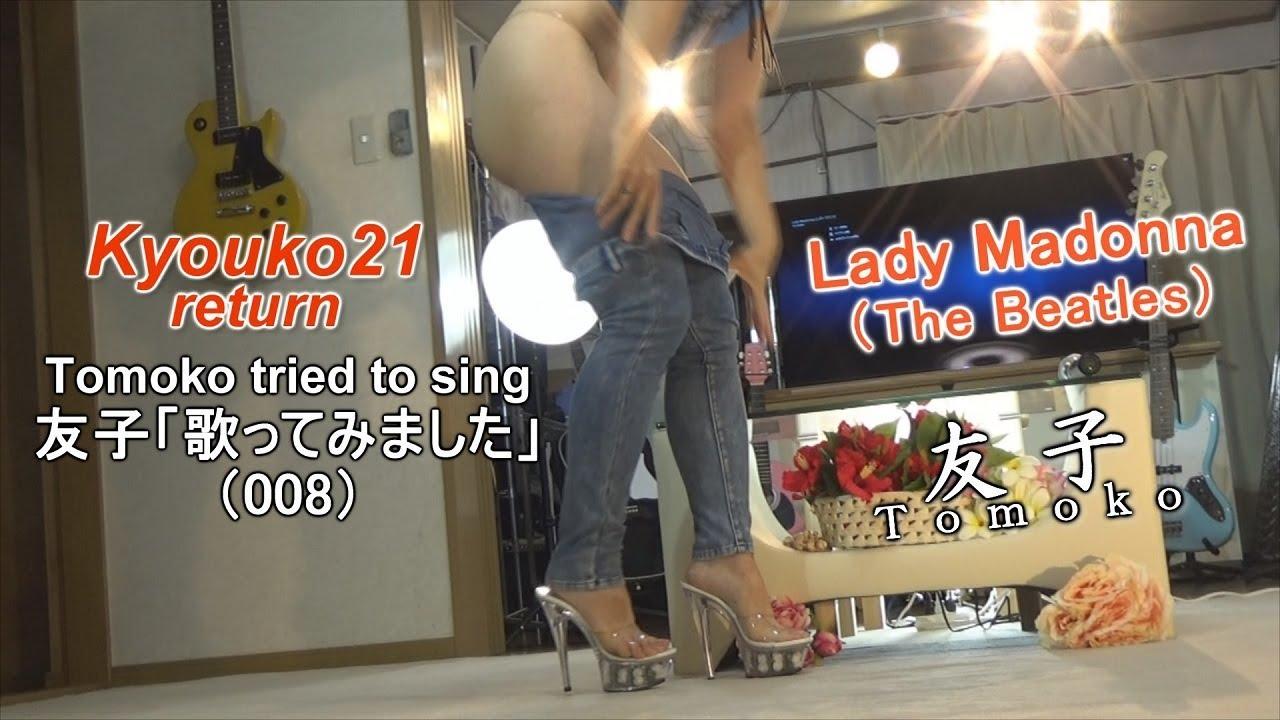 友子「歌ってみました」(008)Lady Madonna(The Beatles)