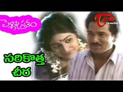 Pelli Pustakam - Telugu Songs - Sarikotta Cheera - Rajendra Prasad - Divya Vani