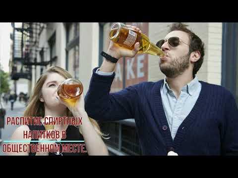 Распитие спиртных напитков в общественном месте.