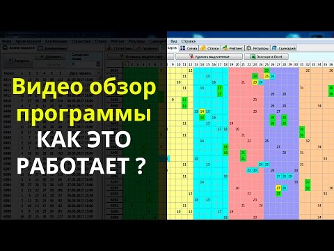 Видео обзор программы для анализа гослото «5 из 36»