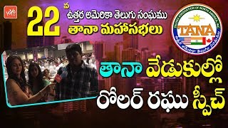 Jabardasth Comedian Roller Raghu about 22nd TANA Conference 2019   #TANA     YOYO TV Channel