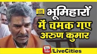 Bhumihar Politics में Arun Kumar का Masterstroke, झूमा Jehanabad, Surajbhan Singh भी खुश