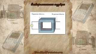 Урок #11 - Электромагнитная Индукция