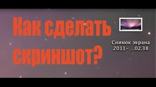Как сделать Скриншот на компьютере windows 7?