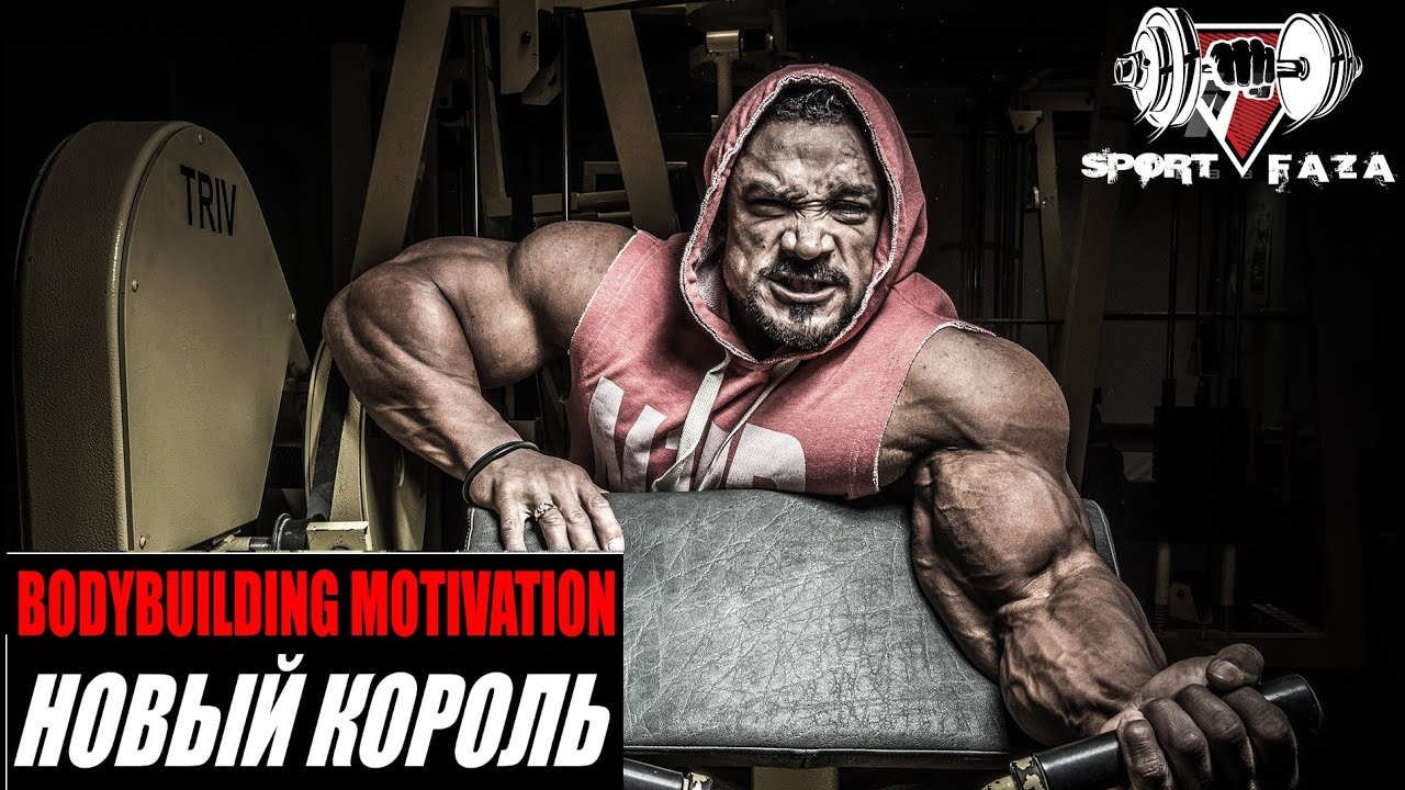 "Sportfaza Motivation: ""НОВЫЙ КОРОЛЬ"" (RUS)"