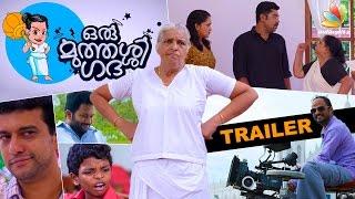 Oru Muthassi Gadha Official Trailer Review | Suraj Venjaramoodu | Jude Anthany Joseph |