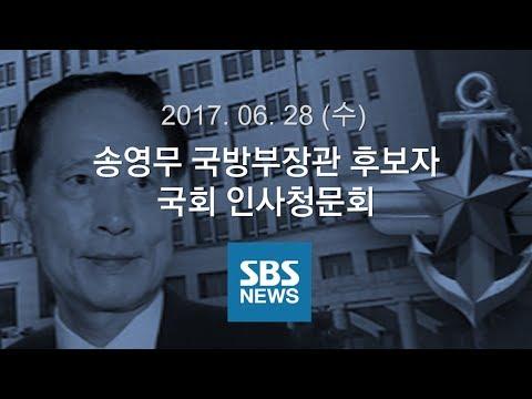송영무 국방부장관 후보자 인사청문회|특집 SBS 뉴스