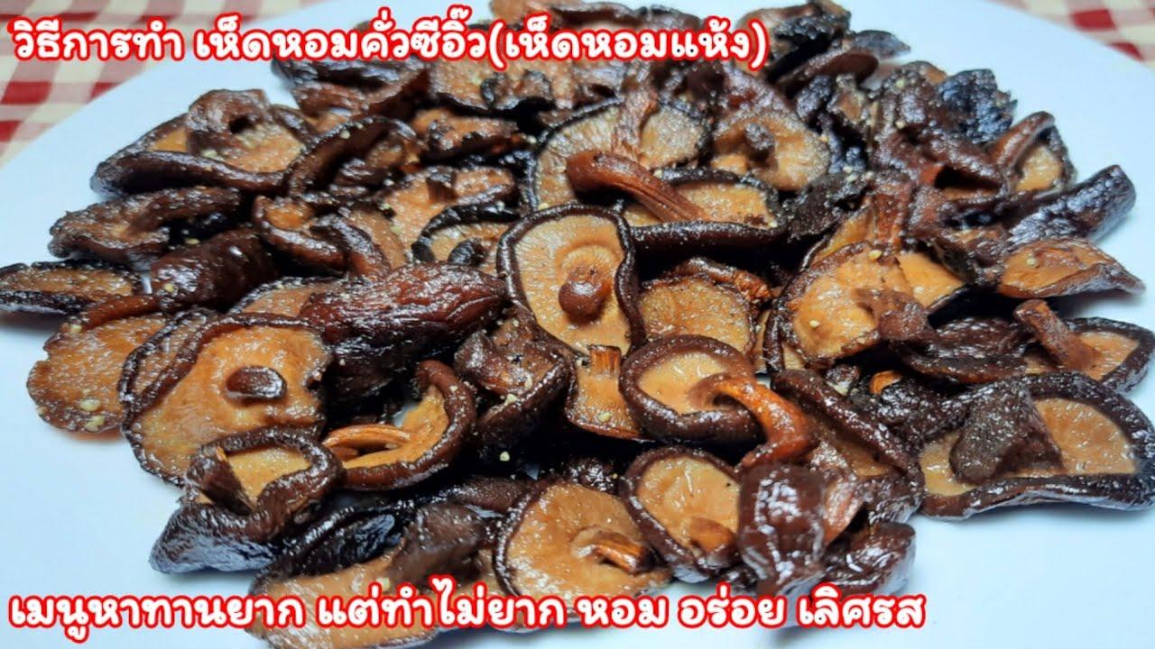 วิธีทำเห็ดหอมคั่วซีอิ๊ว(เห็ดหอมแห้ง) เมนูหาทานยากแต่ทำไม่ยากง่ายมาก หอม อร่อย เด็ด รสเลิศ ทำง่ายๆ