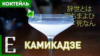 Коктейль КАМИКАДЗЕ с водкой и трипл секом (рецепт)