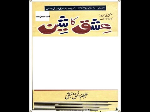 Ka pdf in urdu novel ishq qaaf