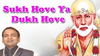 Sukh Hove Ya Dukh Hove || Sai Baba Song || Ranjeet Raja || Devotional Song