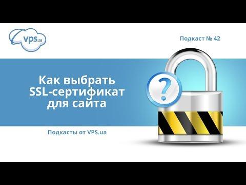 Как выбрать SSL-сертификат для сайта | VPS.ua
