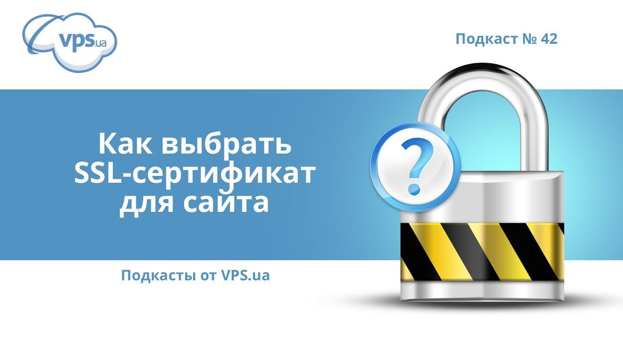 Почему сайту нужен SSL-сертификат | SSL.com.ua - YouTube