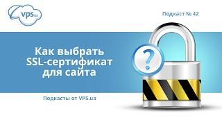 как выбрать SSL-сертификат для сайта  VPS.ua