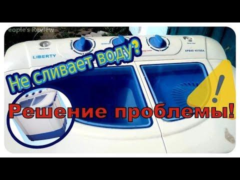 Вопрос: Как починить слив в стиральной машине?