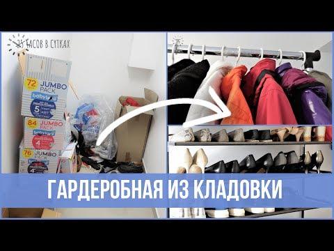 хотите создать гардеробную?