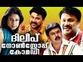 Dileep Comedy Scenes | Malayalam Comedy Movies | Malayalam Comedy Scenes video