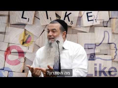הרב יגאל כהן - מכורים ללייקים HD {כתוביות} - קטע חזק ביותר!