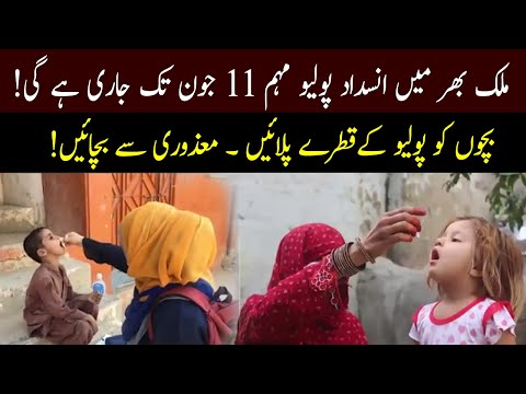 Anti-polio drive will continue till 11th June across the country   07 June 2021   92NewsHD thumbnail