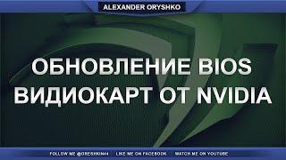 Прошивка bios видеокарт Only Nvidia