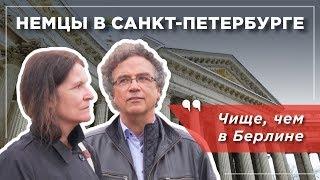 Смотреть видео Немцы в Санкт-Петербурге: удивление и культурный шок онлайн