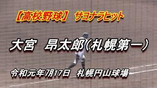 【高校野球】札幌第一高 大宮 昂太郎 サヨナラヒット 令和元年7月17日
