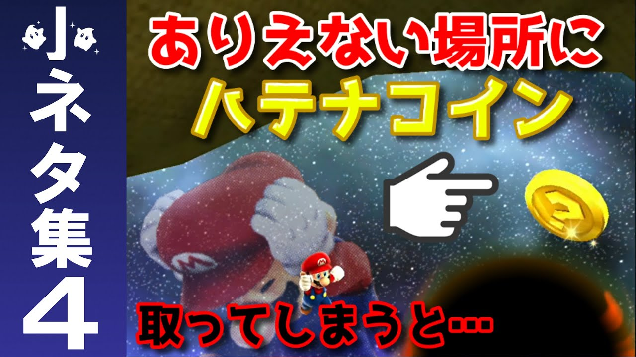 スーパーマリオギャラクシー 小ネタ集4