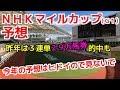 【競馬予想】NHKマイルカップ(G1)昨年的中も今年の予想はヒドイ(泣)★むかない★