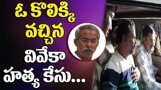 Y.S. Vivekananda Reddy Case Mystery Solved l BharatToday l Live Updates