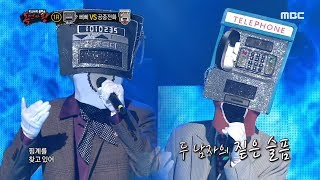 [1round]  'Pager' vs 'Pay Phone' - Sadness Guide , 복면가왕 20191103