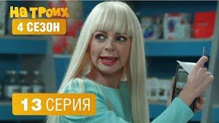 На троих - 4 сезон 13 серия | ЮМОР ICTV