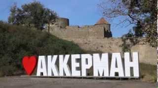 Белгород - Днестровская крепость.(Белгород-Днестровская крепость, одна из самых красивых крепостей Украины! Ее еще, называют крепость Аккерм..., 2015-10-20T17:07:50.000Z)