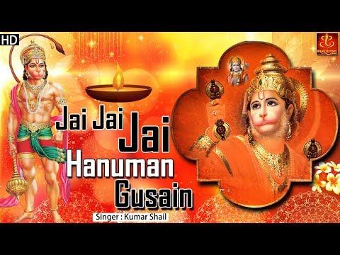 Jai Jai Jai Hanuman Gusain || Kumar Shail || जय जय जय हनुमान गोसाईं || Bhakti Bhajan Sagar
