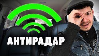 Таксист Русик. Антирадар