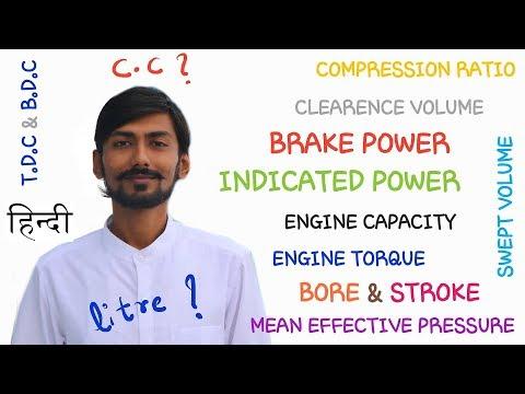 [HINDI] INDICATED POWER , BRAKE POWER , TORQUE , STROKE , ENGINE CAPACITY , COMPRESSION RATIO & MORE