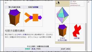錐體與柱體-雙錐體【雙五角錐】