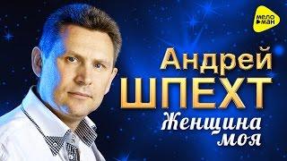 Смотреть клип Андрей Шпехт - Женщина Моя