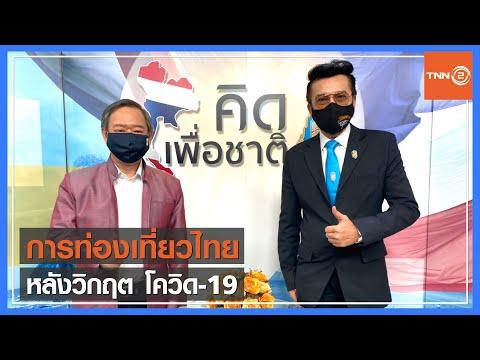 การท่องเที่ยวไทยหลังวิกฤต โควิด-19⎜คิดเพื่อชาติ [26.06.64]
