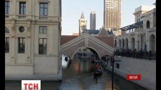 У Китаї створили власну Венецію(UA - У Китаї створили власну Венецію. Розкішні палаццо, канали з морською водою та екскурсія на гондолах -..., 2015-10-28T22:12:06.000Z)
