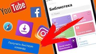 Как СКАЧАТЬ ВИДЕО на iphone из любой социальной сети (100% СПОСОБ) |  как скачать видео с вк ios 12