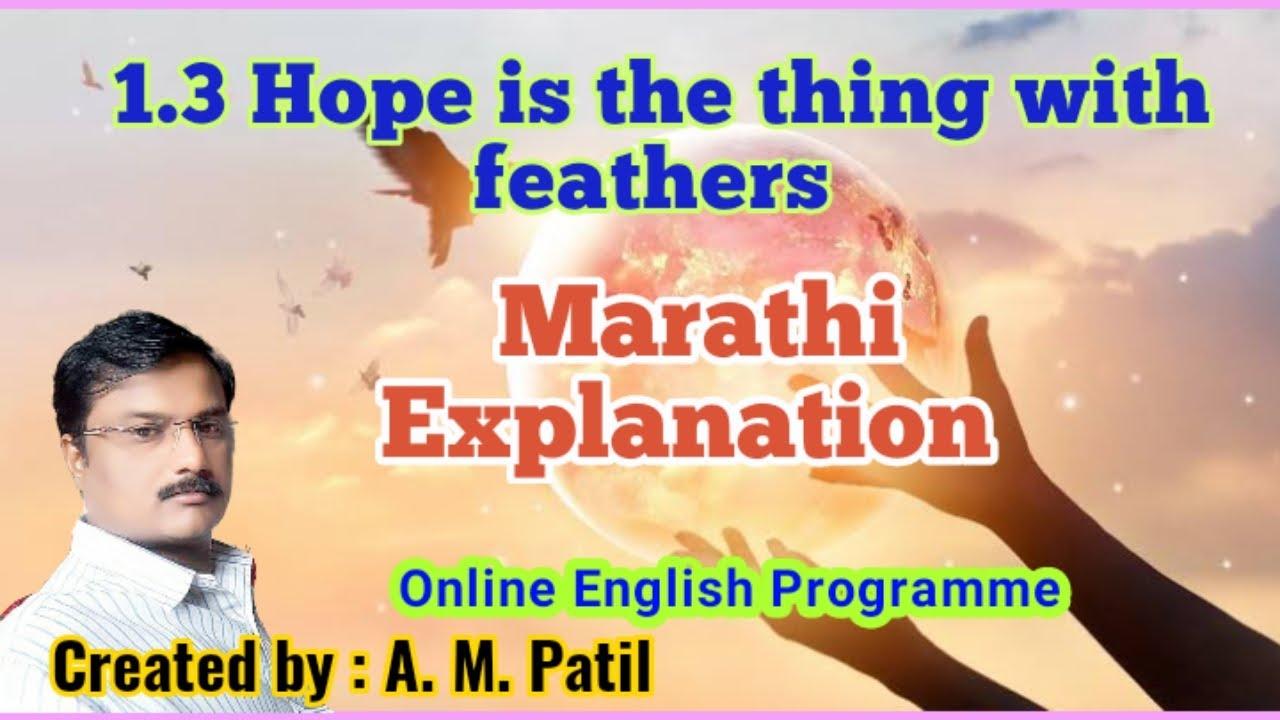 Std 7 marathi poem - YouTube