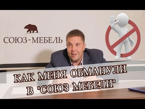 Союз Мебель, Стас Воробьев   Спланированный обман населения   Главный мошенник Екатеринбурга.