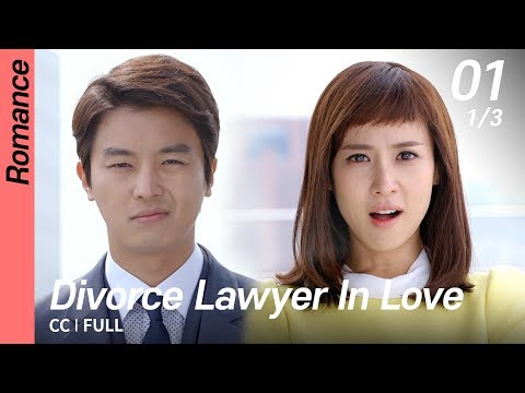 [CC/FULL] Divorce Lawyer In Love EP01 (1/3) | 이혼변호사는연애중