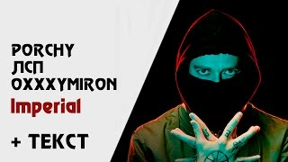 Download Porchy x ЛСП x Oxxxymiron — Imperial (+ текст, lyrics) Mp3 and Videos