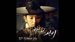 비스트(Beast) - Without You 1시간(1hour)