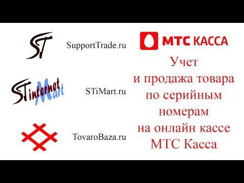 МТС Касса инструкция. Учет  и продажа товара  по серийным  номерам на онлайн кассе  МТС Касса.