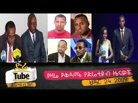 Ethiopia - The Latest Ethiopian News From DireTube Dec 3, 2016