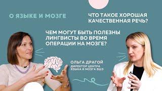 О языке и мозге // Рассказывает Ольга Драгой